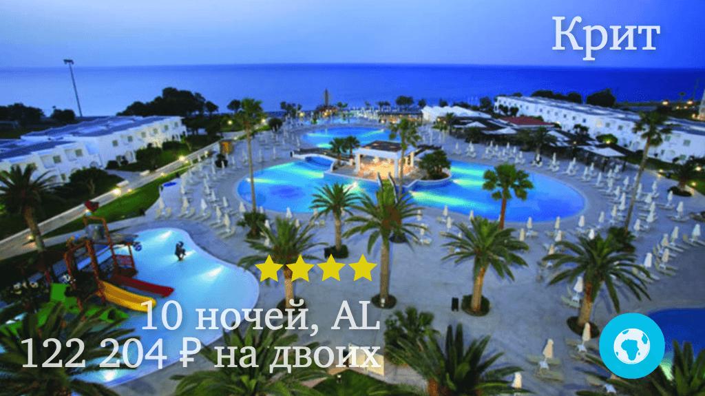 Тур в отель Louis Creta Princess