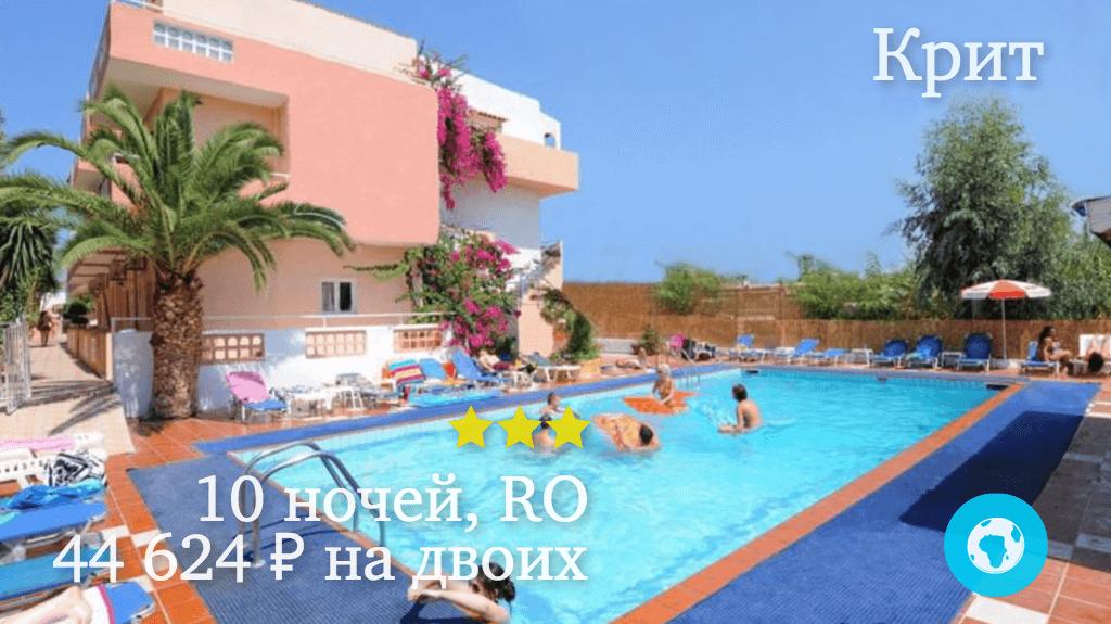 Тур в отель Primavera Beach Hotel Studios & Apartments