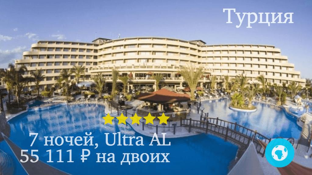 Тур на 7 ночей в Сисе (Турция) с 20.09.17 от 55 111 рублей (Ultra AL) на двоих