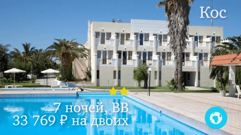 Тур на 7 ночей на остров Кос (Греция) с 19.09.17 от 33 769 рублей (BB) на двоих