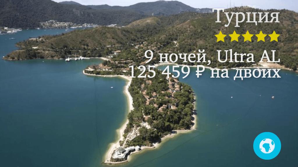 Тур на 9 ночей в Фетхие (Турция) с 25.09.17 от 125 459 рублей (Ultra AL) на двоих