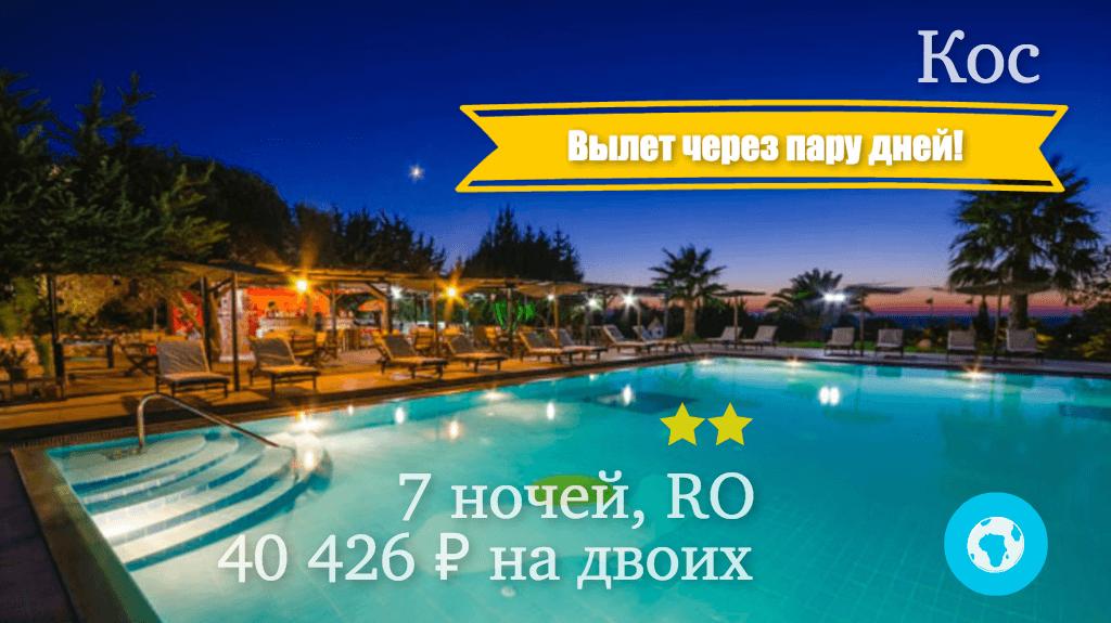 Тур на 7 ночей на Кос (Греция) с 14.09.17 от 40 426 рублей (RO) на двоих