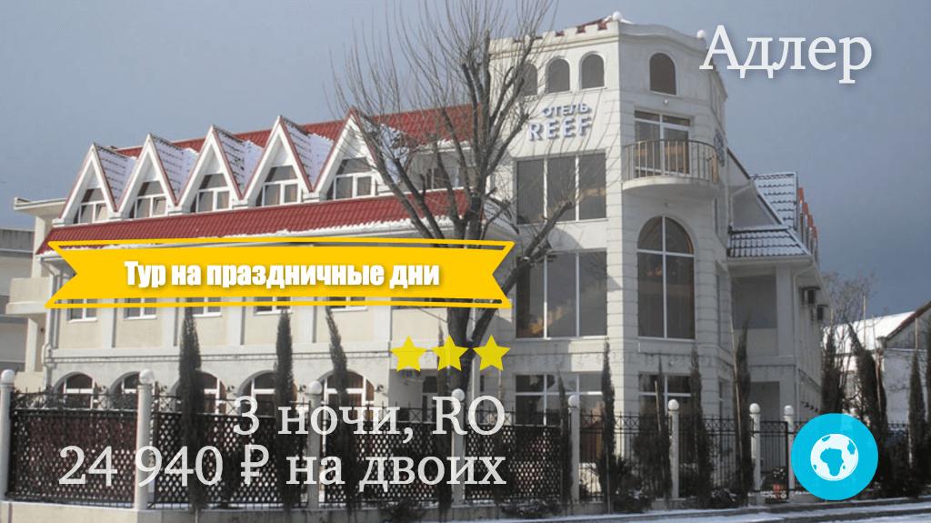 Тур на 3 ночи в Адлер (Россия) с 03.11.17 от 24 940 рублей (RO) на двоих