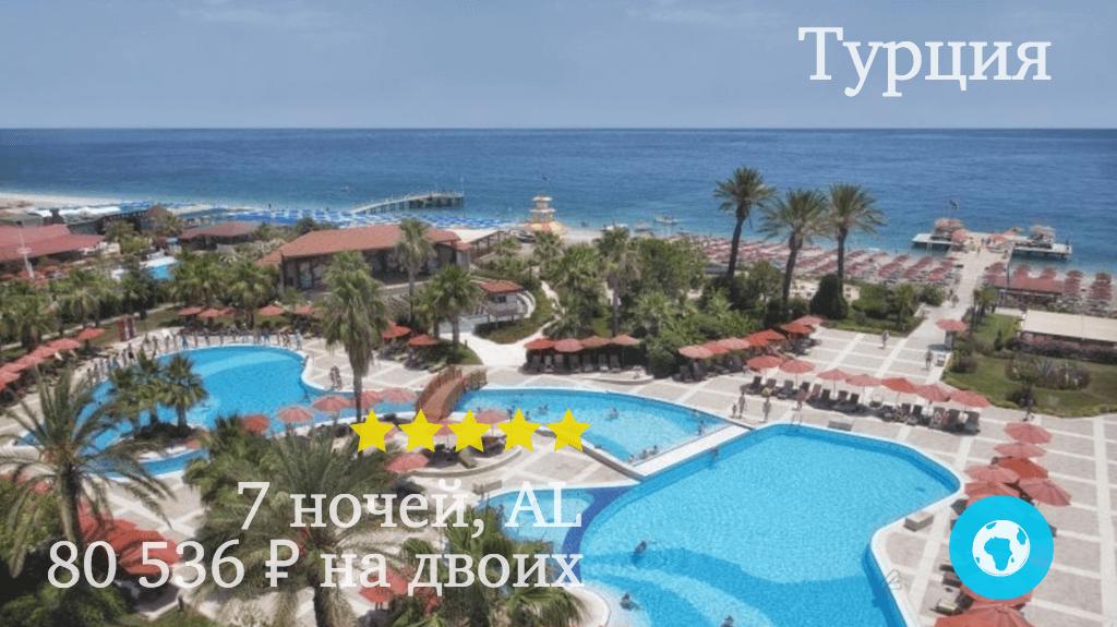 Тур на 7 ночей в Кириш в отель Akka Alinda (Турция) с 24.09.17 от 80 536 рублей (AL) на двоих