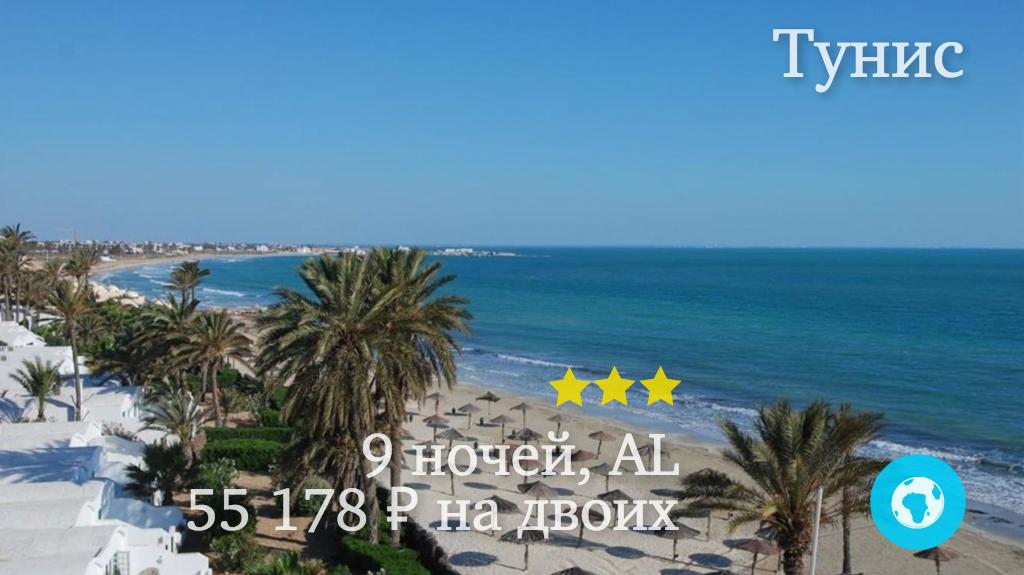 Тур на 9 ночей в Зарзис (Тунис) с 16.10.17 от 55 178 рублей (AL) на двоих