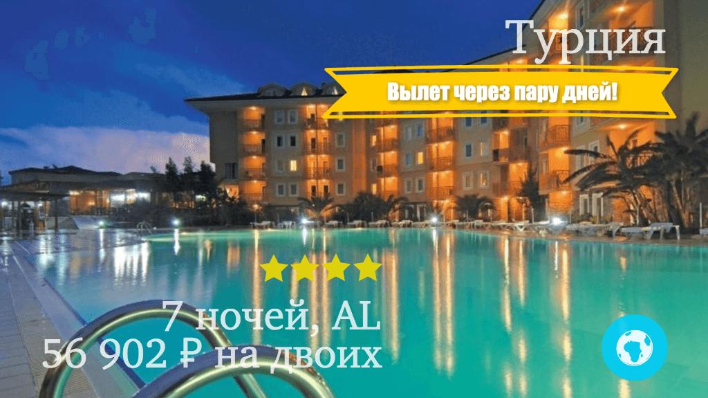 Тур на 7 ночей в Кириш (Турция) с 19.09.17 от 56 902 рублей (Al) на двоих