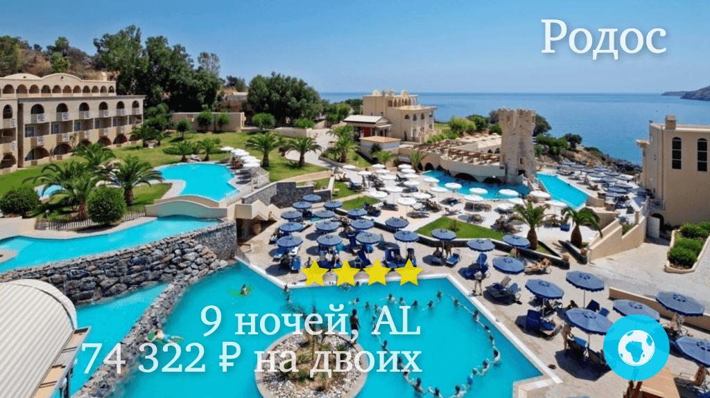 Тур на 9 ночей на Родос (Греция) с 02.10.17 от 74 322 рублей (AL) на двоих
