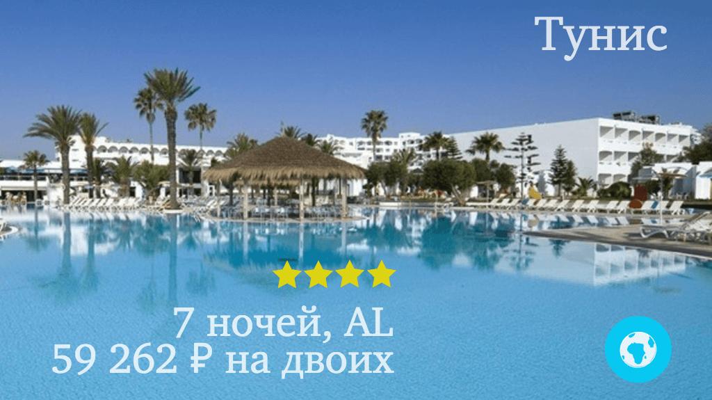 Тур на 7 ночей в Сусс (Тунис) с 08.10.17 от 59 262 рублей (AL) на двоих