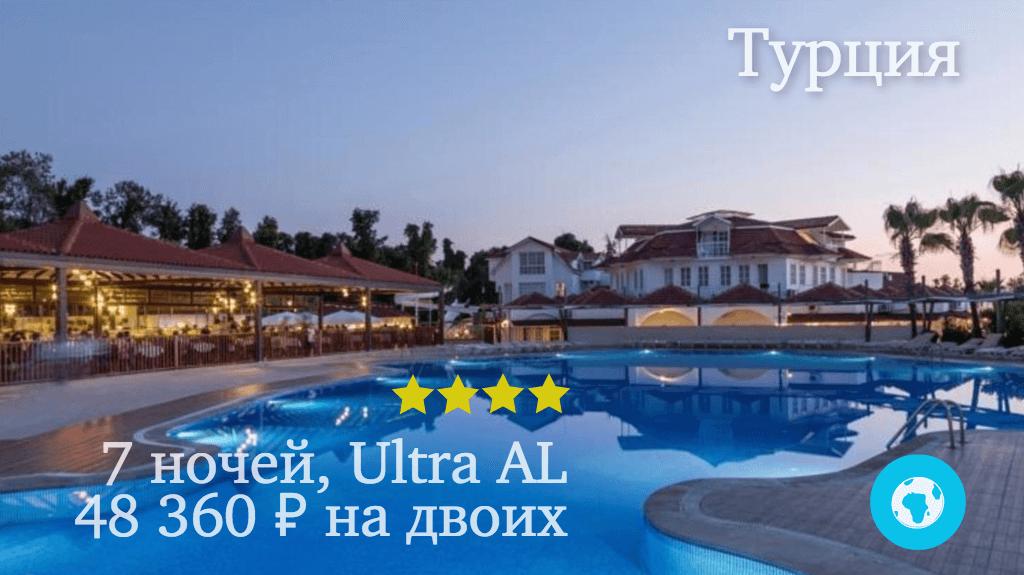 Тур на 7 ночей в Фетхие (Турция) с 15.10.17 от 48 360 (Ultra AL) на двоих