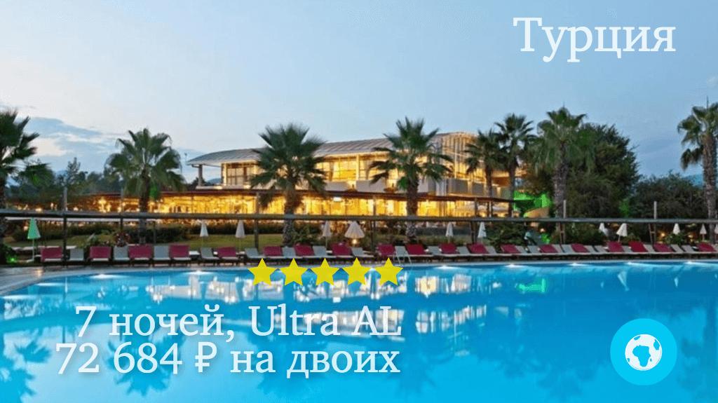 Тур на 7 ночей в Фетхие (Турция) с 03.10.17 от 72 684 рублей (Ultra AL) на двоих
