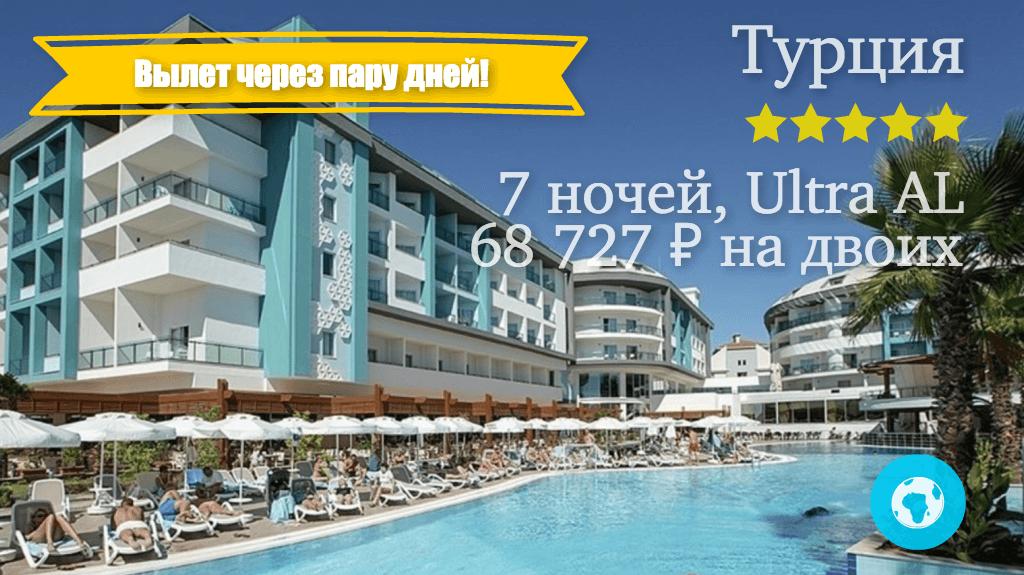 Тур на 7 ночей в Сиде (Турция) с 27.09.17 от 68 727 рублей (Ultra AL) на двоих