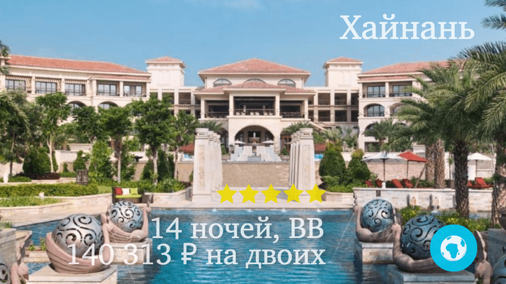 Тур на 14 ночей на Хайнань (Китай) с 26.11.17 от 140 313 рублей (BB) на двоих