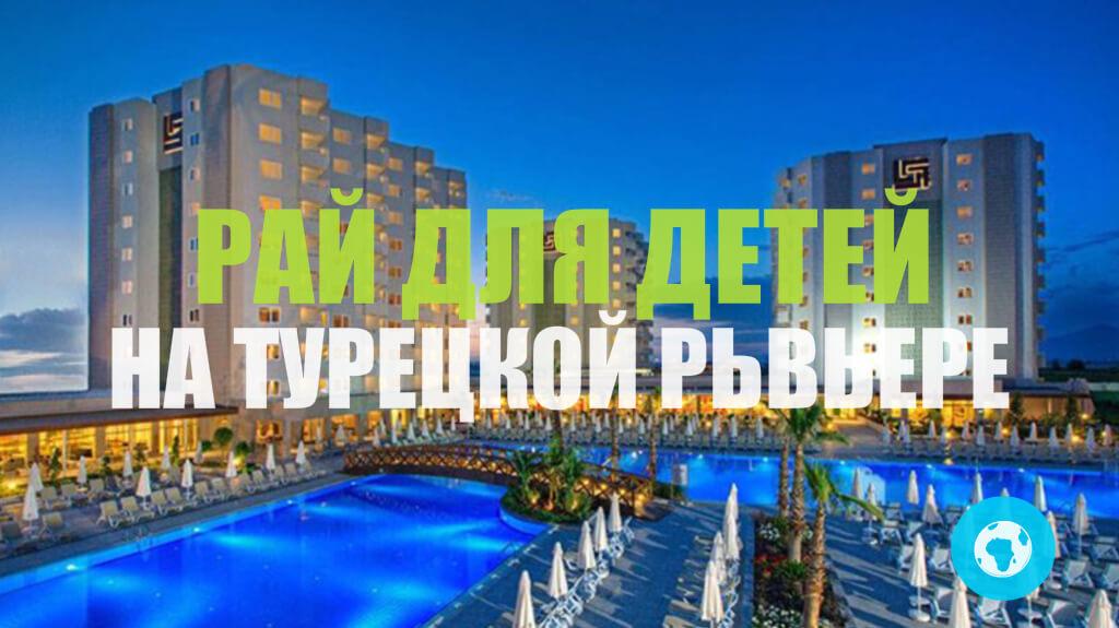 Отель Grand Park Lara, или, рай для детей на курортах Турецкой Ривьеры