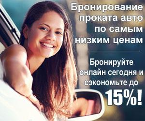 Аренда автомобиля по всему миру со скидкой 15%