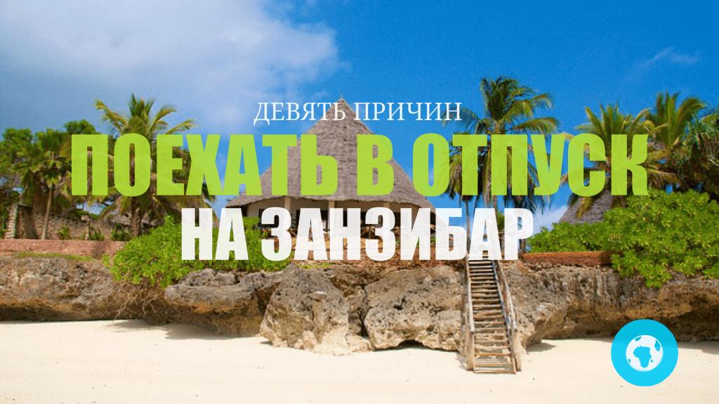 9 причин поехать в отпуск на Занзибар, или, что посмотреть на острове Угунджа