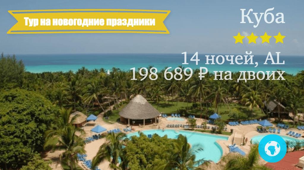 Тур на 14 ночей в Варадеро (Куба) с 24.12.17 от 198 689 рублей (AL) на двоих