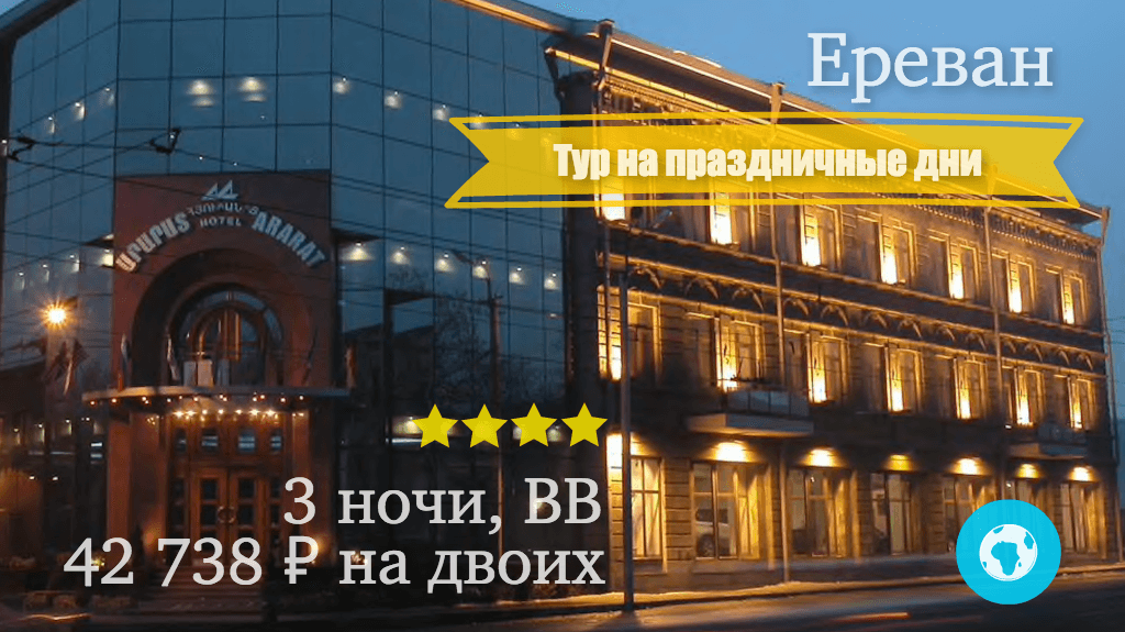 Тур на 3 ночи в Ереван (Армения) на ноябрьские праздники с 04.11.17 от 42 738 рублей (BB) на двоих