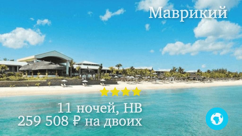 Тур на 11 ночей на Маврикий с 05.11.17 от 259 508 рублей (HB) на двоих