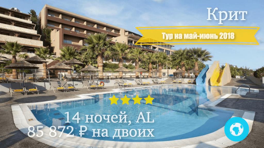 Тур на 14 ночей в Агия Пелагия (о. Крит, Греция) с 19.05.18 от 85 872 рублей (AL) на двоих