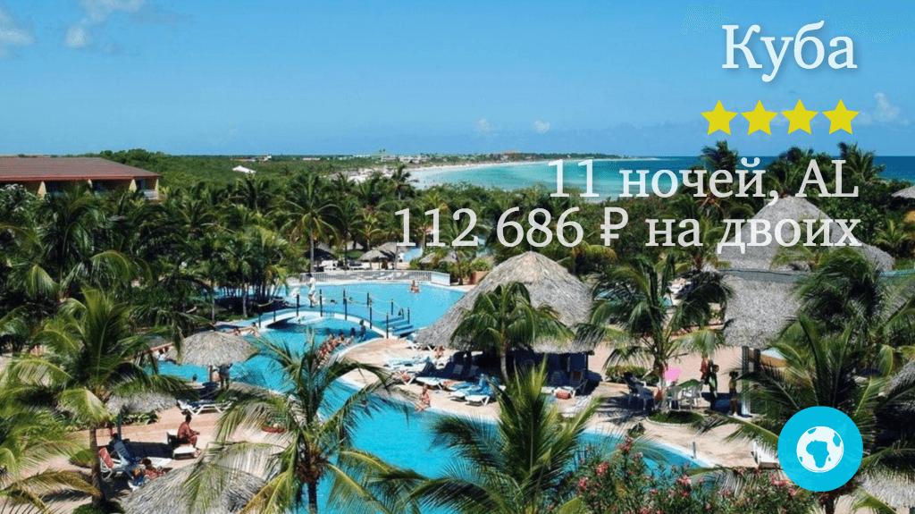 Тур на 11 ночей на Кайо Коко (Куба) с 30.11.17 от 112 686 рублей (AL) на двоих