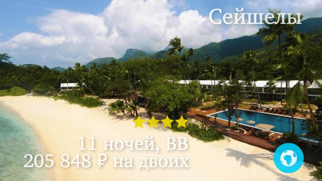 Тур на 11 ночей на Маэ (Сейшелы) с 13.11.17 от 205 848 рублей (BB) на двоих