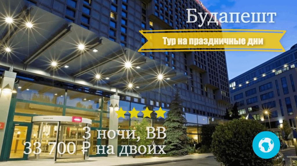 Тур на 3 ночи в Будапешт (Венгрия) на ноябрьские праздники с 03.11.17 от 33 700 рублей (BB) на двоих