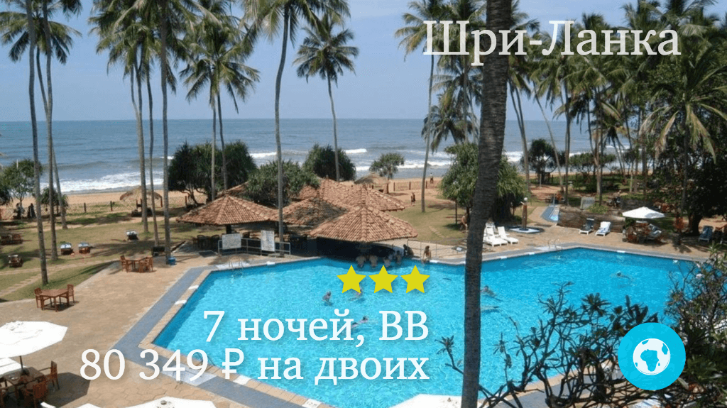 Тур на 7 ночей в Калутару (Шри-Ланка) с 25.11.17 от 80 349 рублей (BB) на двоих