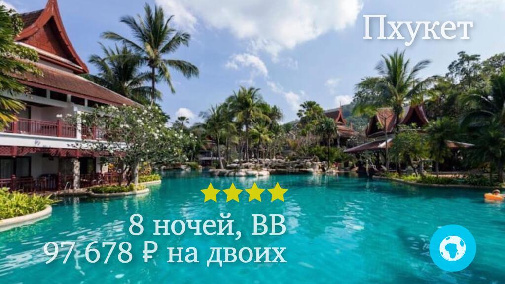 Тур на 8 ночей на Пхукет (Таиланд) в Thavorn Beach Village & Spa отель с 19.11.17 от 97 678 рублей (BB) на двоих