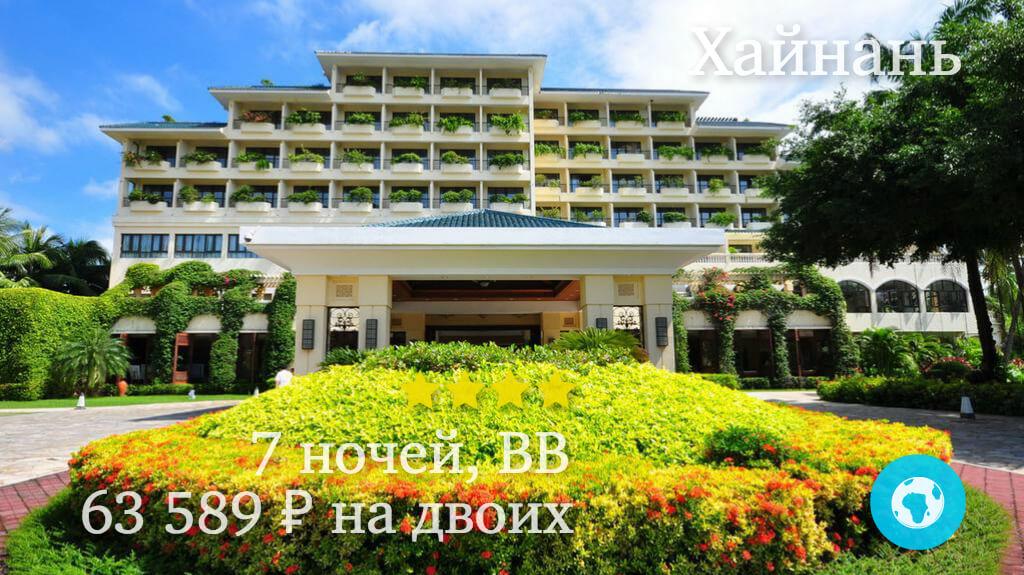 Тур на 7 ночей на Хайнань в Palm Beach Resort & Spa отель (Китай) с 05.11.17 от 61 276 рублей (BB) на двоих