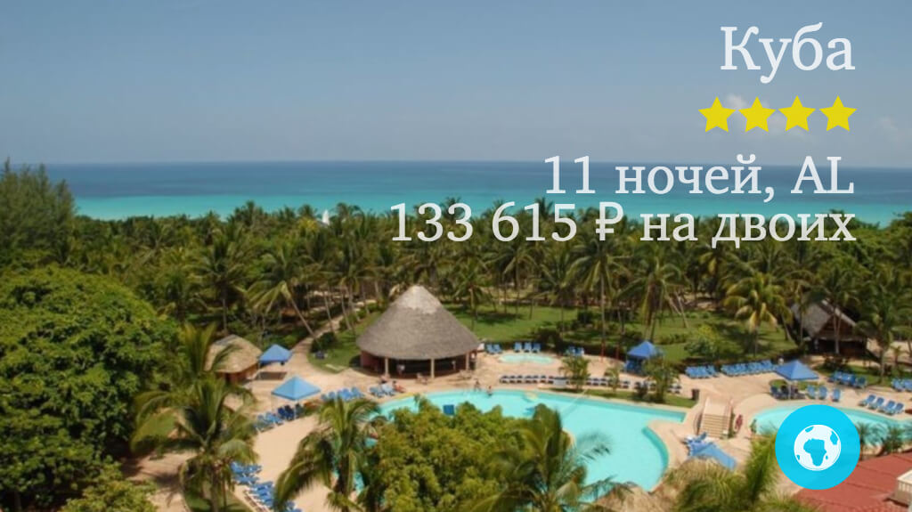 Тур на 11 ночей в Варадеро в отель Brisas Del Caribe (Куба) с 19.11.17 от 133 615 рублей (AL) на двоих