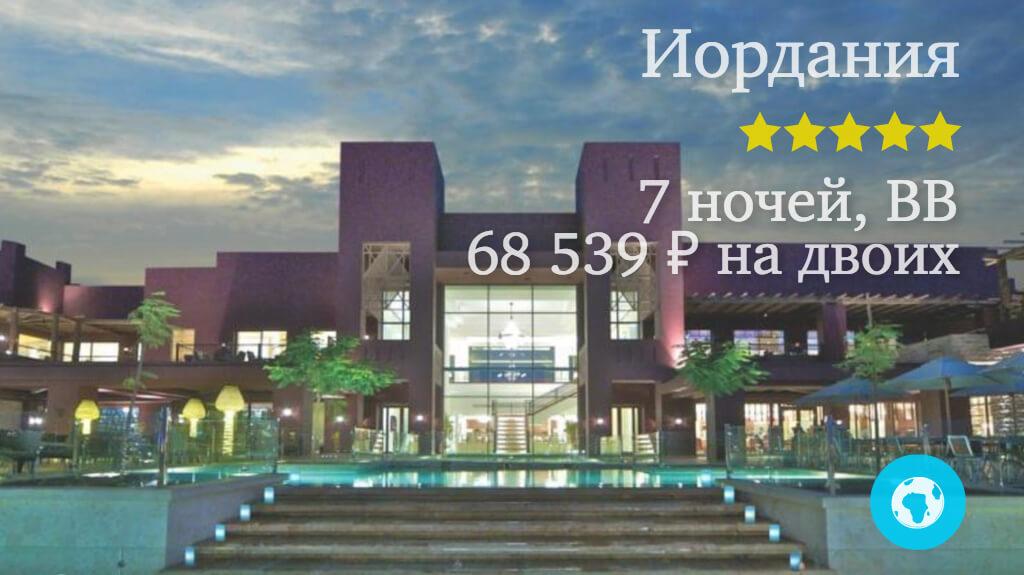 Тур на 7 ночей в Акабу в отель Movenpick Resort & Spa Tala Bay Aqaba (Иордания) с 12.11.17 от 68 539 рублей (BB) на двоих