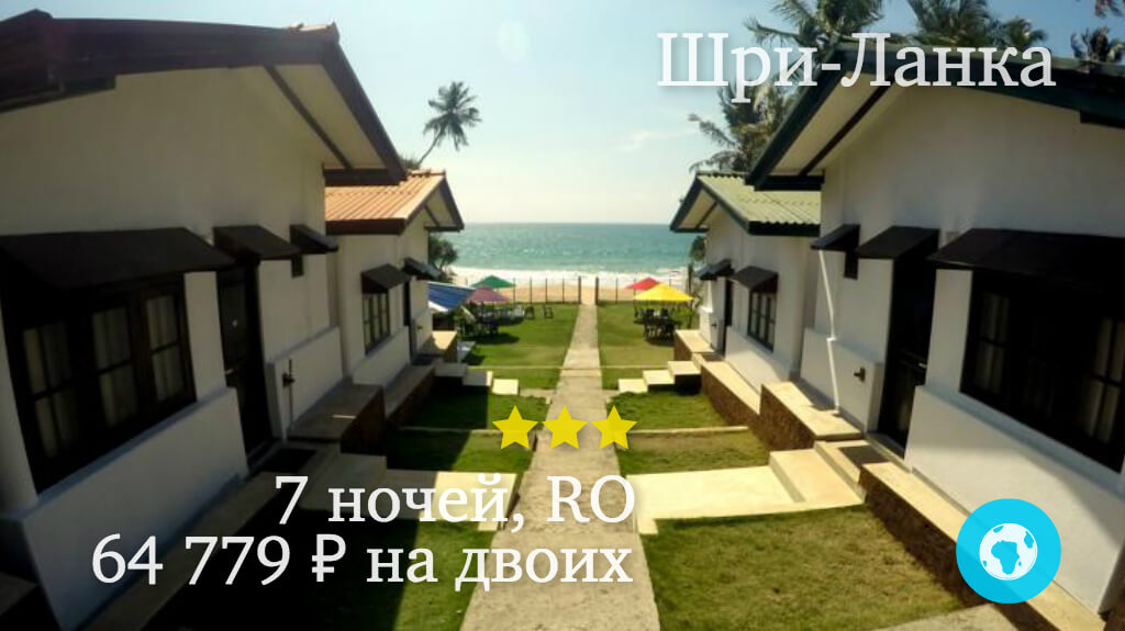 Тур на 7 ночей в Амбалангоду в отель Ramon Beach Resort (Шри-Ланка) с 25.11.17 от 64 779 рублей (RO) на двоих