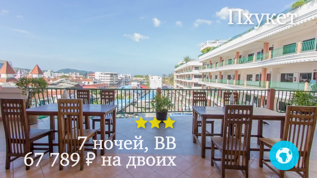 Тур на 7 ночей на Пхукет в Bel Aire Resort Patong отель (Таиланд) с 05.12.17 от 67 789 рублей (BB) на двоих