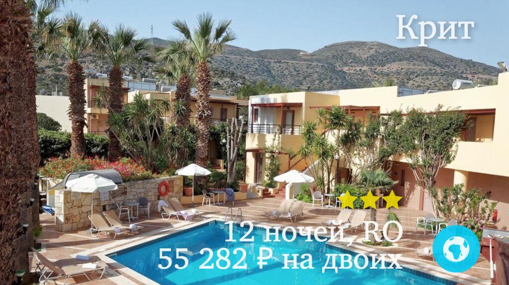 Тур на 12 ночей в Ираклион в Latania Apartments (Крит, Греция) с 19.05.18 от 55 282 рублей (RO) на двоих