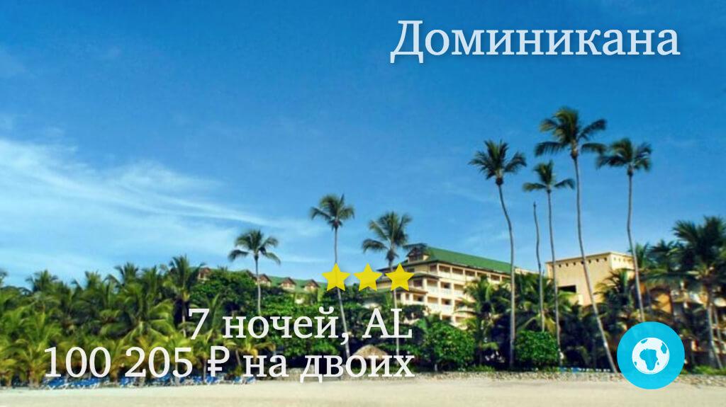 Тур на 7 ночей в Хуан Долио в отель Coral Costa Caribe (Доминикана) с 27.11.17 от 100 205 рублей (AL) на двоих