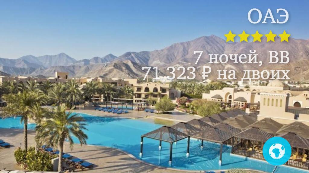 Тур на 7 ночей в Фуджейру в Iberotel Miramar Al Aqah Beach Resort (ОАЭ) с 02.12.17 от 71 323 рублей (BB) на двоих