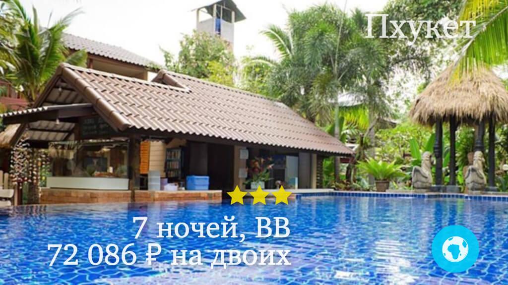 Тур на 7 ночей на Пхукет в Kata Country House отель (Таиланд) с 12.11.17 от 72 086 рублей (BB) на двоих