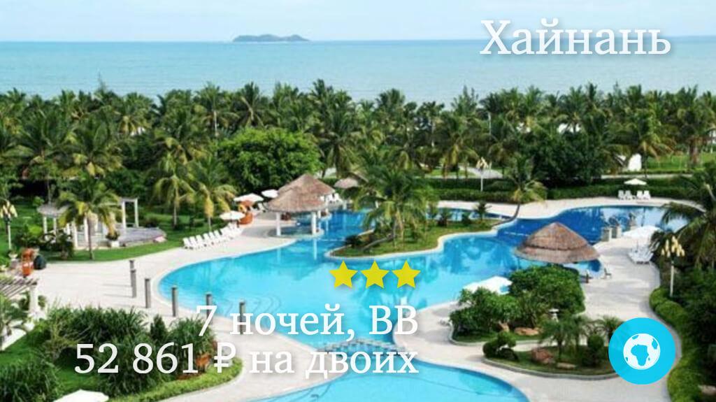 Тур на 7 ночей на Хайнань в Tianfuyuan Resort отель (Китай) с 19.11.17 от 52 861 рублей (BB) на двоих