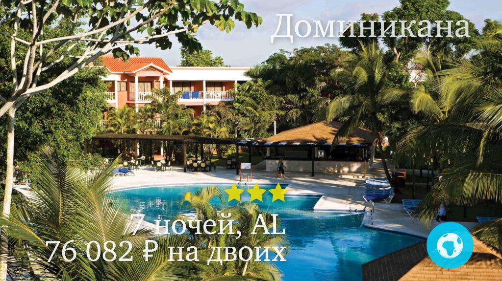 Тур на 7 ночей в Бока Чику в Bellevue Dominican Bay отель (Доминикана) с 16.11.17 от 76 082 рублей (AL) на двоих