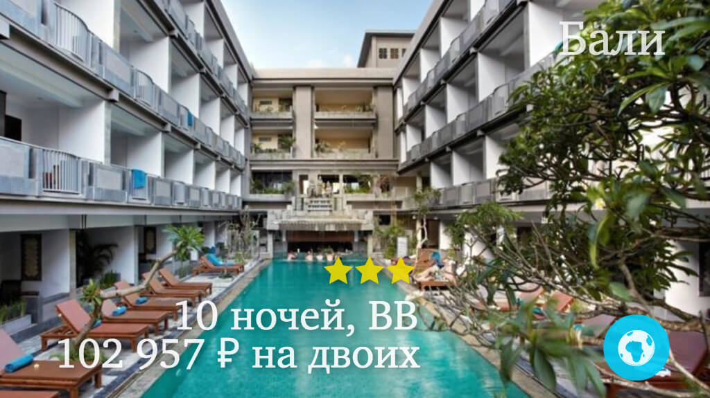 Тур на 10 ночей в Легиан в Champlung Mas Hotel (Бали, Индонезия) с 02.12.17 от 102 957 рублей (BB) на двоих
