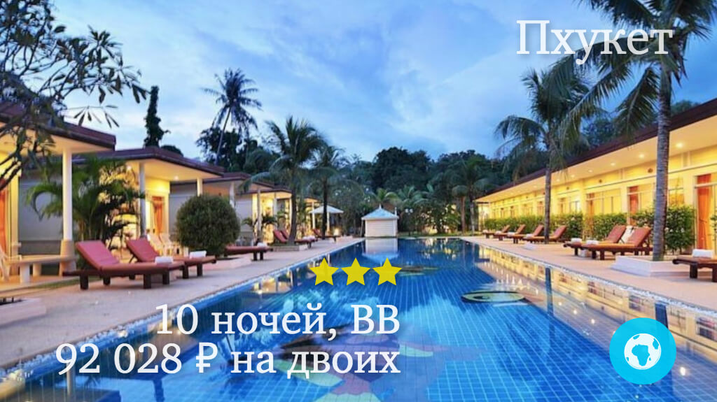 Тур на 10 ночей на Пхукет в Phuket Sea Resort отель (Таиланд) с 26.11.17 от 92 028 рублей (BB) на двоих