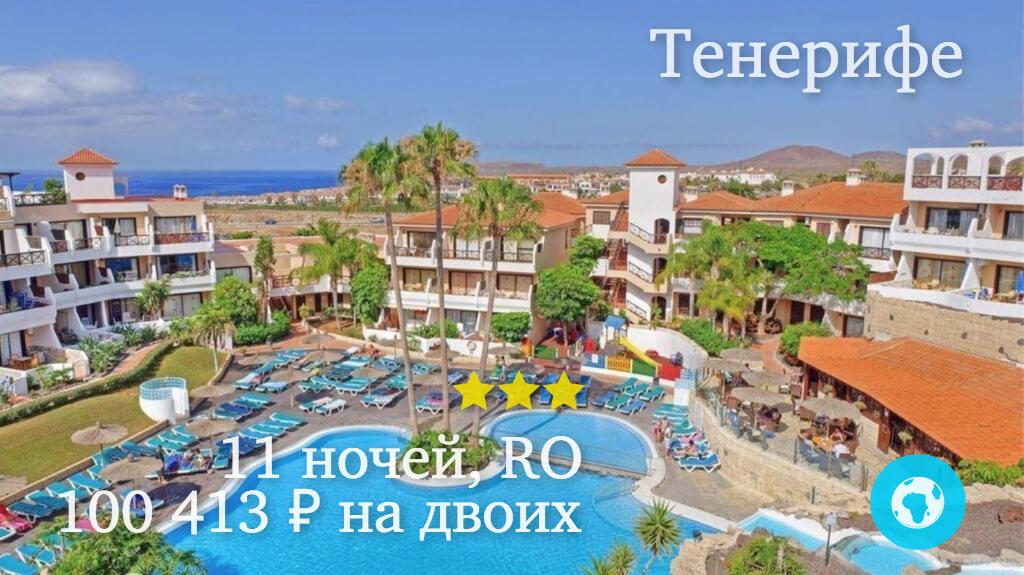 Тур на 11 ночей на Тенерифе в отель Royal Park Albatros (Канары, Испания) с 08.12.17 от 100 413 рублей (RO) на двоих