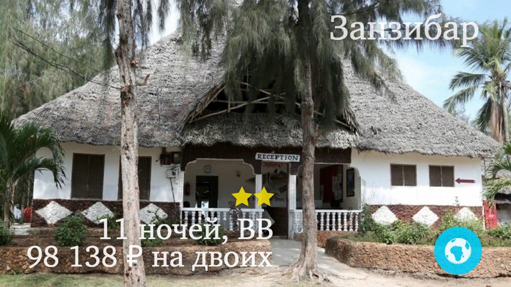 Тур на 11 ночей на Занзибар в The Nungwi Inn Hotel (Танзания) с 18.12.17 от 98 138 рублей (BB) на двоих