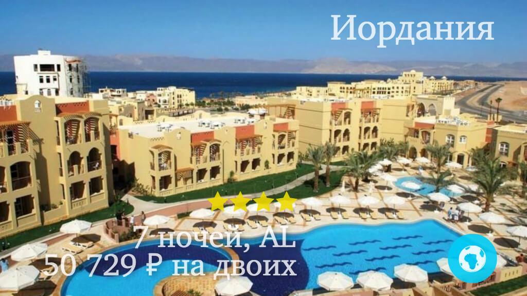 Тур на 7 ночей в Акабу в отель Marina Plaza Tala Bay (Иордания) с 10.12.17 от 50 729 рублей (AL) на двоих