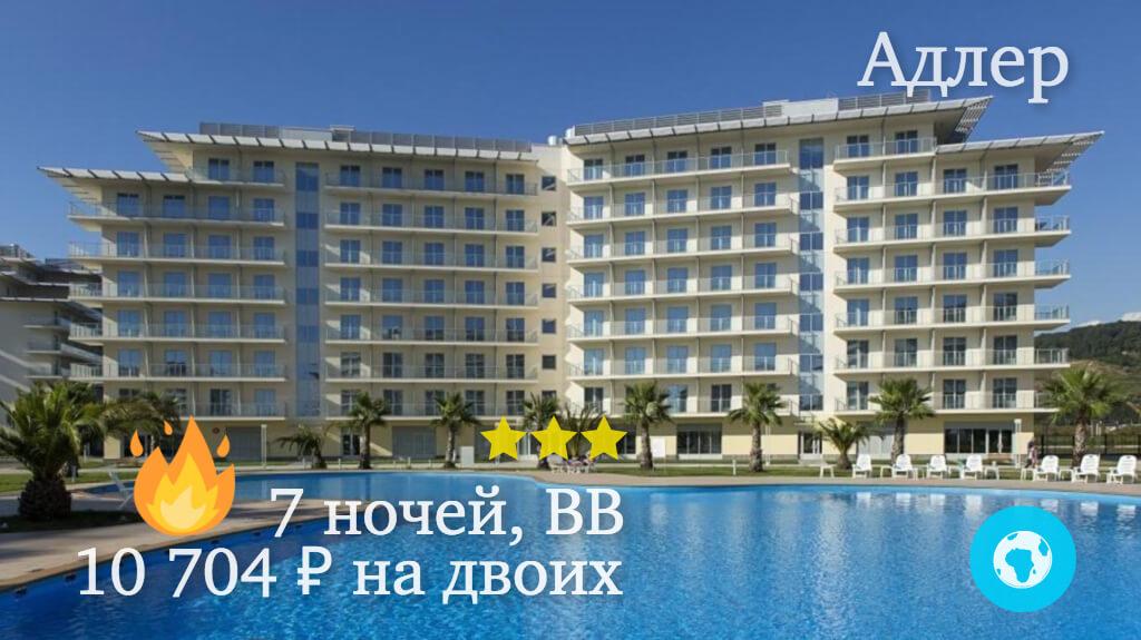 Тур на 7 ночей в Ок Сочи Парк Отель (Адлер) с 28.11.17 от 10 704 рублей (BB) на двоих