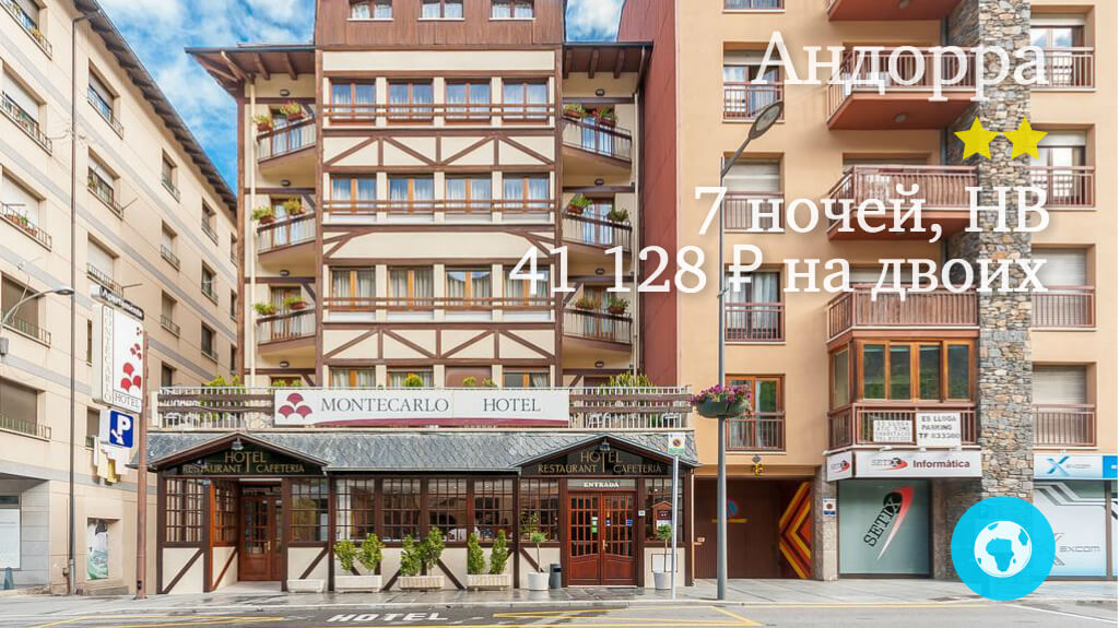 Тур на 7 ночей в Энкамп в Montecarlo Hotel (Андорра) с 09.12.17 от 41 128 рублей (HB) на двоих