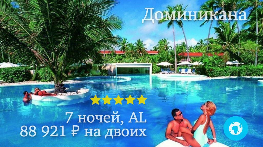 Тур на 7 ночей в Пунта Кану в Natura Park Beach Eco Resort & Spa отель (Доминикана) с 26.11.17 от 88 921 рублей (AL) на двоих