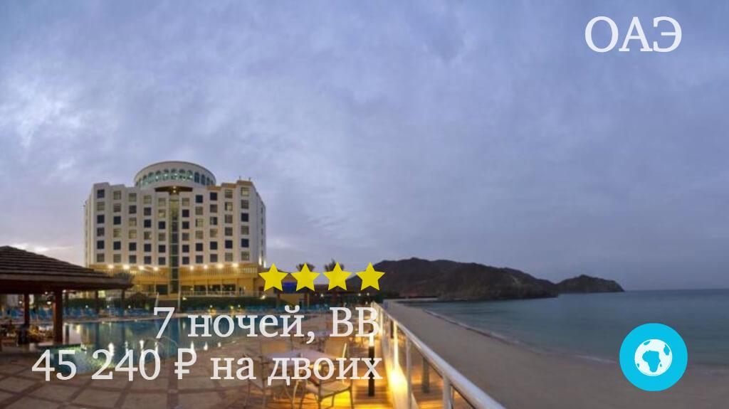 Тур на 7 ночей в Фуджейру в Oceanic Khorfakkan Resort & Spa отель (ОАЭ) с 09.12.17 от 45 240 рублей (BB) на двоих