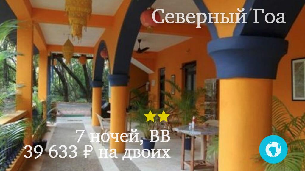 Тур на 7 ночей в Мандрем в отель Bens Inn Guest House (Северный Гоа, Индия) с 09.12.17 от 39 633 рублей (BB) на двоих