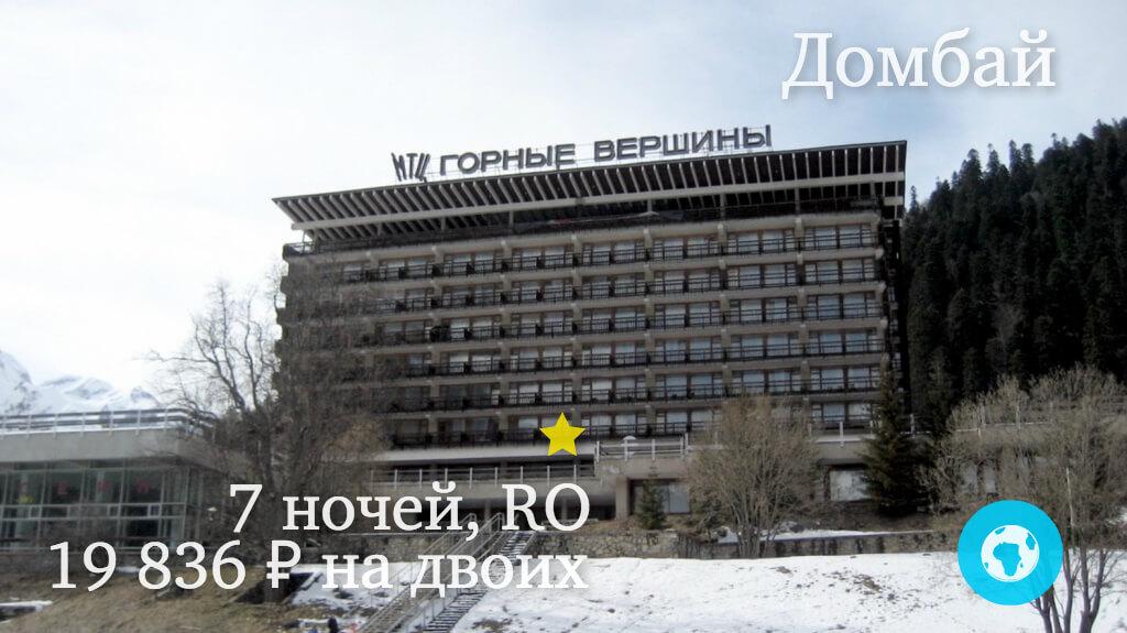 Тур на 7 ночей в Домбай в Отель Горные Вершины с 13.01.18 от 19 836 рублей (RO) на двоих